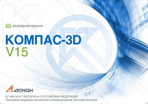 Скачать Программу Компас 3d V15 Бесплатно Полная Версия На Русском - фото 7